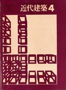 近代建築 1978年4月号:建築作品目録集24:大学,ほか