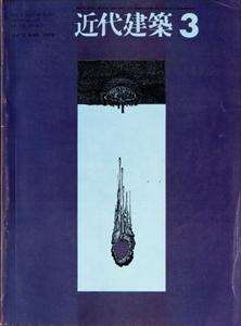 近代建築 1978年3月号:教育施設研究所