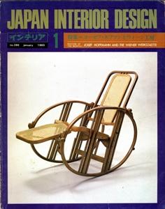 Japan Interior Design: インテリア #286: ヨーゼフ・ホフマンとウィーン工房