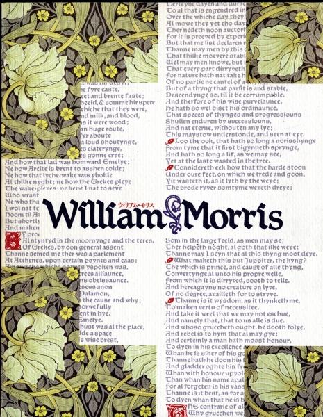 ウィリアム・モリス展 カタログ