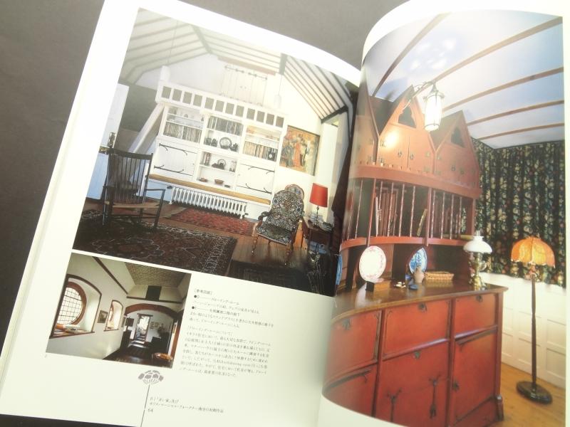 ウィリアム・モリス展 カタログ1