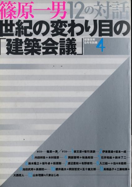 篠原一男 12の対話 世紀の変わり目の「建築会議」 - 建築技術別冊4