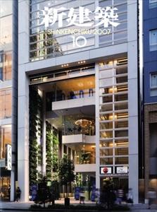 新建築 2007年10月号