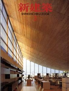 新建築 2004年3月号