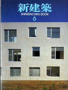 新建築 2004年6月号