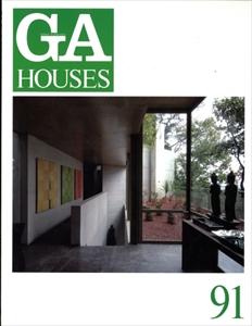 GA HOUSES 世界の住宅 91