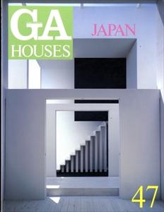GA HOUSES 世界の住宅 47