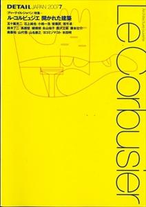 DETAIL JAPAN (ディーテイル・ジャパン) #15 2007年7月号:ル・コルビュジエ 開かれた建築