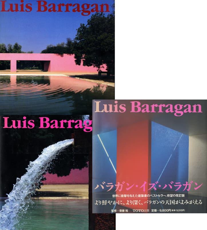 ルイス・バラガンの建築