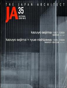 JA: The Japan Architect #35 1999年秋号: 妹島和世 / 妹島和世+西沢立衛