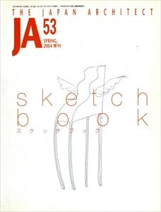 JA: The Japan Architect #53 2004年春号: スケッチブック
