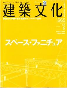 建築文化 #665 2003年6月号 スペース・ファニチュア