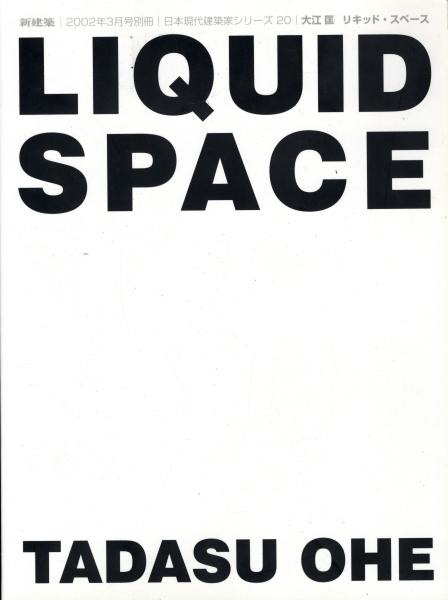 新建築 2002年3月号別冊 日本現代建築家シリーズ20 大江匡 リキッド・スペース