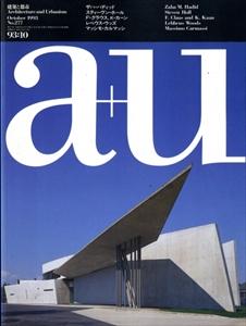 建築と都市 a+u #277 1993年10月号 ザハ・ハディッド