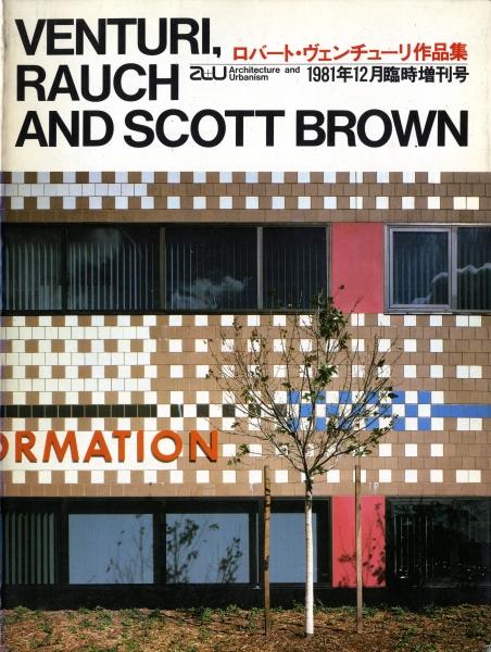 建築と都市 a+u 1981年12月臨時増刊号 ロバート・ヴェンチューリ作品集
