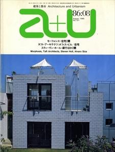建築と都市 a+u #191 1986年8月号 モーフォシス, スティーヴン・ホール, ほか