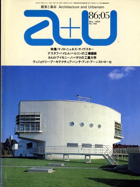 建築と都市 a+u #188 1986年5月号 マノロ・ニュネズ・ヤノヴスキー