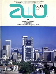 建築と都市 a+u #189 1986年6月号 フォスター・アソシエイツ: 香港上海銀行