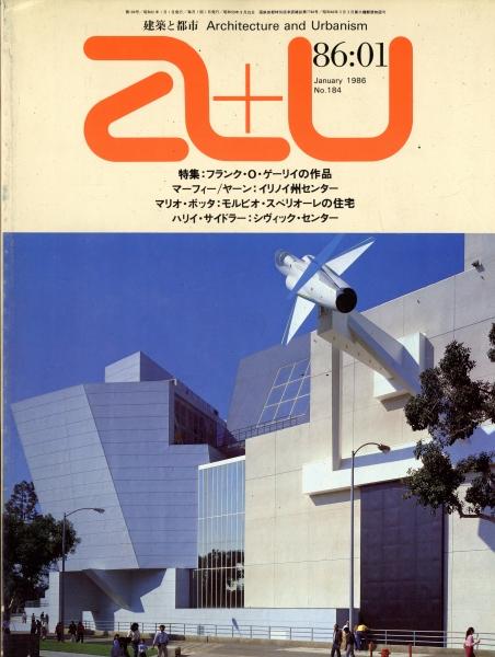 建築と都市 a+u #184 1986年1月号 フランク・O・ゲーリーの作品
