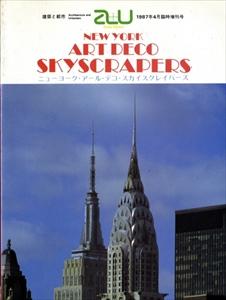建築と都市 a+u 1987年4月臨時増刊号 ニューヨーク・アール・デコ・スカイスクレイパーズ 1924-39