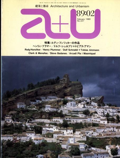 建築と都市 a+u #221 1989年2月号 ルディ・フンツィカーの作品