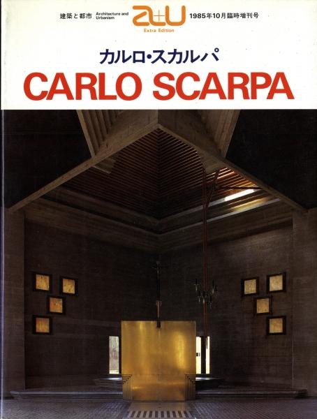 建築と都市 a+u 1985年10月臨時増刊号 カルロ・スカルパ作品集
