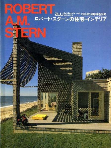 建築と都市 a+u 1982年7月臨時増刊号 ロバート・スターンの住宅・インテリア