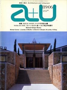 建築と都市 a+u #225 1989年6月号 マルトレル/ボイガス/マッケイの作品10題