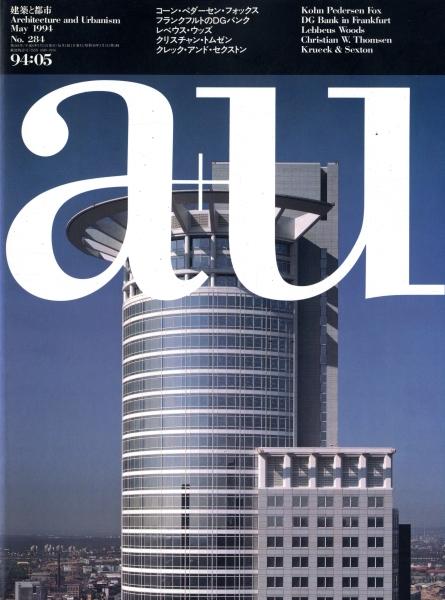 建築と都市 a+u #284 1994年5月号 コーン・ペダーセン・フォックス