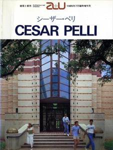 建築と都市 a+u 1985年7月臨時増刊号 シーザー・ペリ作品集