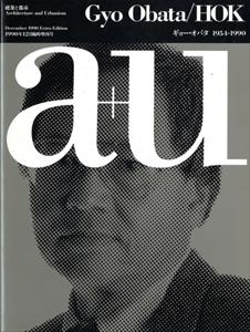 建築と都市 a+u 1990年12月臨時増刊号 ギョー・オバタ 1954-1990