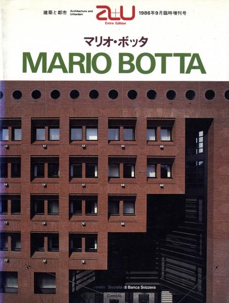建築と都市 a+u 1986年9月臨時増刊号 マリオ・ボッタ作品集
