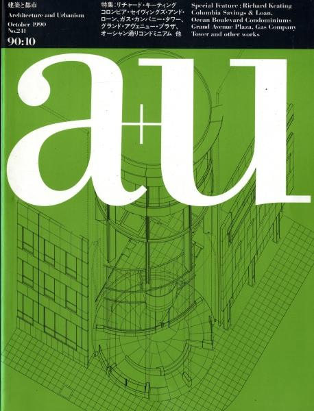 建築と都市 a+u #241 1990年10月号 リチャード・キーティング