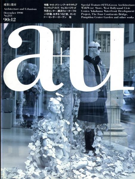 建築と都市 a+u #243 1990年12月号 サイト,グリーン・アーキテクチュア
