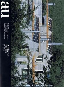 建築と都市 a+u 1993年1月号別冊 アトリエ5 1976-1992