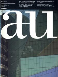建築と都市 a+u #233 1990年2月号 シーザー・ペリの最新作9題