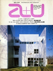 建築と都市 a+u #149 1983年2月号 ポルト・モリトールのアパート