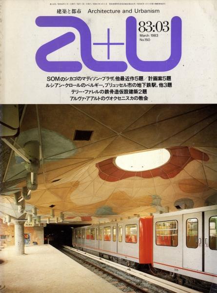 建築と都市 a+u #150 1983年3月号 SOM