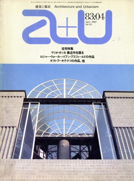 建築と都市 a+u #151 1983年4月号 住宅特集