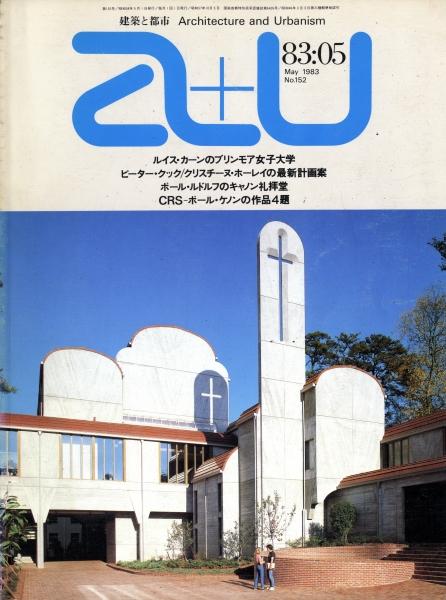 建築と都市 a+u #152 1983年5月号 ピーター・クック/クリスティーヌ・ホーレイ最近作
