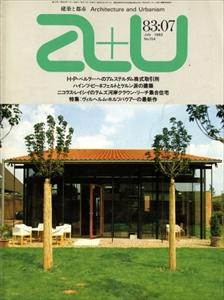建築と都市 a+u #154 1983年7月号 ヴィルヘルム・ホルツバウアーの最近作