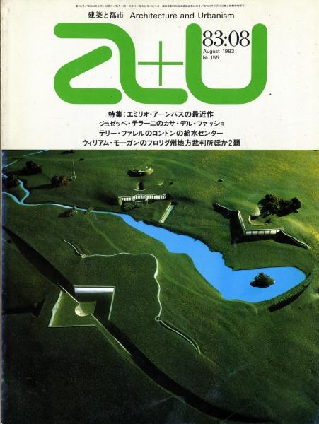 建築と都市 a+u #155 1983年8月号 エミリオ・アーンバスの最新作