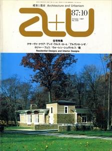 建築と都市 a+u #205 1987年10月号 住宅特集