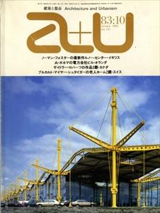 建築と都市 a+u #157 1983年10月号 ノーマン・フォスター/A・ボネマ