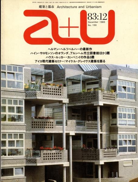 建築と都市 a+u #159 1983年12月号 ヘルマン・ヘルツベルハー