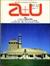 建築と都市 a+u #207 1987年12月号 ル・コルビュジエ生誕100年記念
