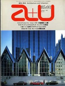 建築と都市 a+u #172 1985年1月号 フィリップ・ジョンソン/ジョン・バーギーの超高層ビル4題