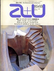 建築と都市 a+u #174 1985年3月号 フレンズ・オヴ・ケビヤーの建築家たち