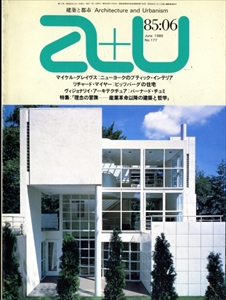 建築と都市 a+u #177 1985年6月号 理念の冒険-産業革命以後の建築と哲学