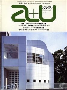 建築と都市 a+u #180 1985年9月号 リチャード・マイヤーの最新作2題